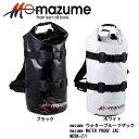 オレンジブルー マズメ(mazume) ウォータープルーフバッグ MZBK-271 (防水 リュックサック)