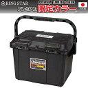 リングスター ドカット D-4700 BK ブラック/ブラック 限定カラー (タックルボックス)
