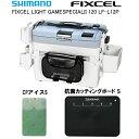 シマノ フィクセル ライトゲームスペシャル2 120 LF-L12P ピュアホワイト (クーラーボックス)