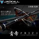 ジャッカル 青帝PRIZA STPS-260ML-ST (テンヤロッド)