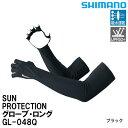 シマノ サンプロテクション グローブ ロング ブラック GL-047Q (フィッシンググローブ)