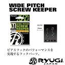 リューギ ワイドピッチスクリューキーパー ZWK019 (ワームキーパー)