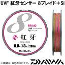 ダイワ UVF紅牙センサー8ブレイド Si 200m 0.8〜1.5号 (タイラバ ライン)