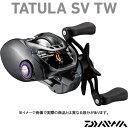 ダイワ タトゥーラSV TW 8.1L (ベイトリール 左ハンド