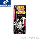 ハヤブサ タコエギ・タコスッテ用 2WAYスナップ 2セット SR523 Lサイズ (タコエギ タコ掛け)