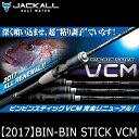 ジャッカル ビンビンスティック BSC-70SUL-VCM (タイラバロッド) (大型商品A)