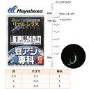 ハヤブサ 豆アジ専科 リアルシラス 6本鈎 HS382 (サビキ 仕掛け)