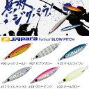 メジャークラフト ジグパラ バーチカル スローピッチ JPVSP-200 (ジギング メタルジグ)
