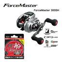 シマノ 15 フォースマスター 300DH (電動リール) [お買得PEライン1.5号200Mセット