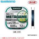 シマノ メタゲーム2 ブルー 20+1m ML-A22P (鮎 メタルライン)