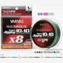 バリバス アバニ ジギング10×10 マックスパワーPE X8 200m 0.8号〜3号 (ジギング PEライン)