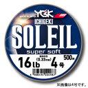 よつあみ 一撃ソレイユ スーパーソフト 500m ナチュラルブルー 2号〜3号 (ナイロンライン 道糸)