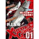 ルアーマガジン ソルト 井上友樹 エクストリームゲーム 01 《DVD》