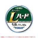 東レ トヨフロンスーパーLハード 50m 1.2号〜3.5号 S75Y (ハリス)