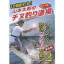 アクティ 山本太郎のチヌ釣り道場 第10巻 リベンジ・夢のロクマルを追う2 《DVD》