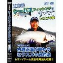 釣りビジョン 正海流 シーバスフィッシングのすべて ヒラスズキ編 《DVD》