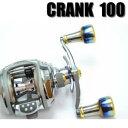 メガテック リブレ ベイトキャスティングクランクハンドル 100mm シマノ左巻き FLSK100-A3