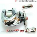 メガテック リブレ ベイトキャスティングクランクハンドル フェザー 90 (ダイワ/アブ/フルーガー 右巻き) FRDF90-FI