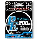 【DPG会員最大26倍!今すぐエントリー!】 ヤマトヨテグス サーフファイターPE遠投 (1.5号〜3号) 200m