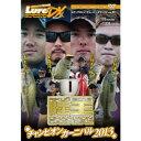 ルアーマガジン ザ・ムービーDX vol.15 陸王2013 チャンピオンカーニバル 《DVD》