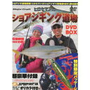ルアーニュース ヒロセマンのショアジギング道場 超豪華付録付き《DVD》