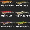 ヤマシタ エギ王 K HF 光宮カラー(グロー) 2.5号