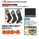 防寒 ソックス おたふく手袋 インナーソックス ロング 厚地タイプ HA-418 靴下