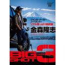 ルアーマガジン 金森隆志 ビッグショット vol.3 《DVD》