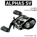 【送料無料】 ダイワ アルファスSV 105