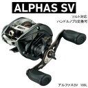 【送料無料】 ダイワ アルファスSV 105L