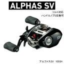 【送料無料】 ダイワ アルファスSV 105SH