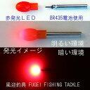 電池交換可能!高輝度LED!赤発光 LEDライト R25fgjr435r2【ナイターウキ・集魚ライト・竿先ライト】等魚釣りに大活躍