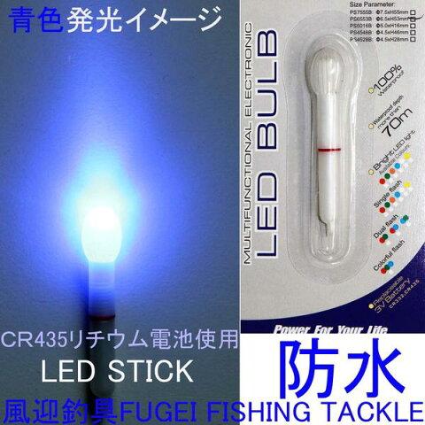 防水 電池交換可能 高輝度LED 青色発光のLED STICK スティックライト R25ps6553bn2【ナイターウキ・集魚ライト・竿先ライト】等として魚釣りに大活躍