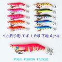 新型 メッキ エギ 1.8号 10本 セット ベース(下地)カラー 金/銀/虹【R20egi18hBM10】イカ釣り エギング