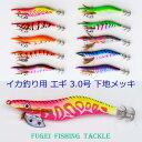 新型 メッキ エギ 3.0号 10本 セット ベース(下地)カラー 金/銀/虹 イカ釣り エギング R20egi30hBM10A