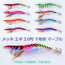 新型 エギ 3.0号 8本 セット ベース(下地)カラー マーブル(虹) イカ釣り エギング R20egi30hM08
