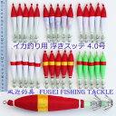 夜光 4.0号 (約11cm)浮きスッテ 6色30本 セット【R20hs40gP30】 イカ釣り エギング 仕掛け