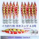 新商品!夜光 4.0号 1色 10本 セット【R20sute40hNN10G】 浮きスッテ イカ釣り