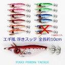 夜光 エギ風10cm スッテ(浮きスッテ)5色 20本セット イカ釣り エギング 数量限定 new R20HHDYX20M