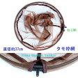 タモの枠網 弊社折畳式タモ用(ねじM8) 直径37cm R18wakuami37cmBR タモ網・玉網・タモ 網
