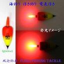 高輝度LED 海釣り用 電気ウキ R27fgfe04w3 3号オモリ適合(11.25g)新素材EVA 電池2本付 ウキ・浮き
