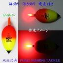 高輝度LED 海釣り用 電気ウキ R27fgfe06w15 15号オモリ適合(56g)新素材EVA 電池2本付 ウキ・浮き