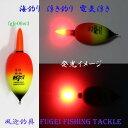 高輝度LED 海釣り用 電気ウキ R27fgfe06w3B2 3号オモリ適合(11.25g)新素材EVA 電池2本付 CR425使用 ウキ・浮き