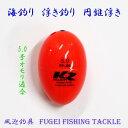 海釣り用 円錐ウキ 5.0号オモリ適合【R27fgfp09w5】ABS素材 ウキ・浮き