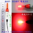 高輝度LED 海釣り用 電気ウキ 棒ウキ オレンジ発光 R27FY05WR 0.5号オモリ適合(約1.87g)電池2本付 ウキ・浮き