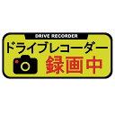 セキュリティー対策 防犯ステッカー 「ドライブレコーダー 録画中」