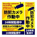 セキュリティー対策 防犯ステッカー 「防犯カメラ作動中」 多言語版 日本語 英語 中国語 韓国語
