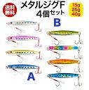 オルルド釣具 「メタルジグF」 4色 4個セット 5.1cm 15g / 7.5cm 25g / 8.8cm 40g