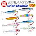オルルド釣具 メタルジグD-Special ルアーセット 6.2cm 20g / 7.7cm 30g / 8.5cm 40g / 9.8cm 60g / 11cm 80g ダブルアシストフック付 シルバーフック シルバーアイ 8色セット