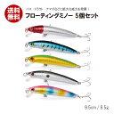 オルルド釣具 フローティングミノー 5カラー 5個セット 9.5cm 8.5g